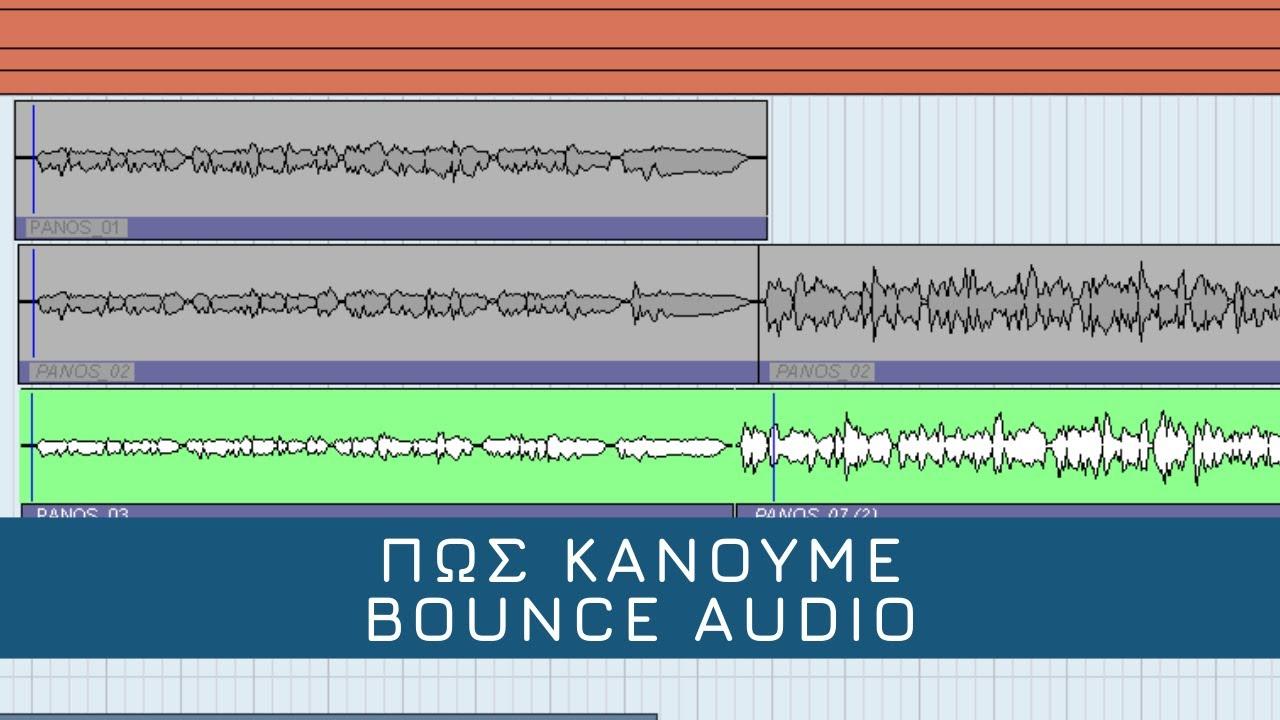 Πως κάνουμε bounce audio-Βίντεο