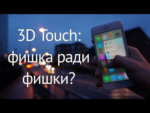 Как работает 3D Touch в iPhone 6s? 12 применений 3D Touch функций
