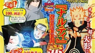New Naruto Fighting Game in 2014 for PS3 & Xbox360