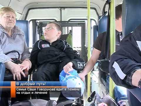 Семья Саши Говорунова едет в Тюмень на отдых и лечение.