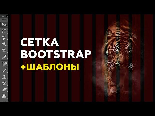 Как пользоваться Bootstrap сеткой