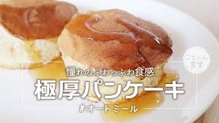 スフレパンケーキ| こてぃん食堂さんのレシピ書き起こし