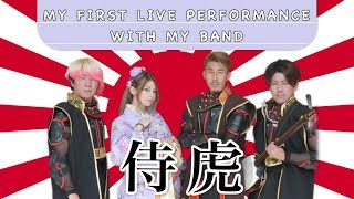 【V-BLOG】My first LIVE exhibition with my band in Japan「Samurai Tiger」