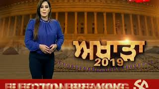 Punjab Congress ਅੰਦਰੂਨੀ ਕਲੇਸ਼ | Punjab Lok Sabha Election 2019 Live News Update