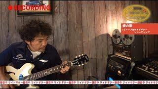 【#2-1:ベース&サイドギターREC】奥田民生「カンタンカンタビレ〜俺の車編〜」