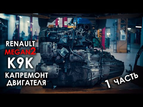 Ремонт двигателя K9K Рено Меган 2 (часть 1)