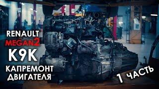 Ремонт двигуна-K9K Рено Меган 2 (частина 1)