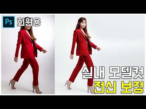 [니손도돼요] 포토샵 강좌 : 실내 모델컷 전신 보정 (Photoshop Tutorial : Full-body calibration of indoor model cut) thumbnail