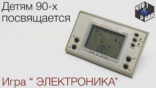 Детям 90-х посвящается : игра Электроника