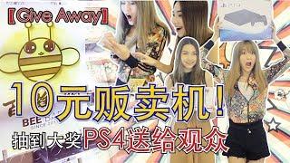 【Give Away】大马终于有超人气的10元贩卖机!韓曉噯:超过1M Views将大奖PS4送给粉丝!😱