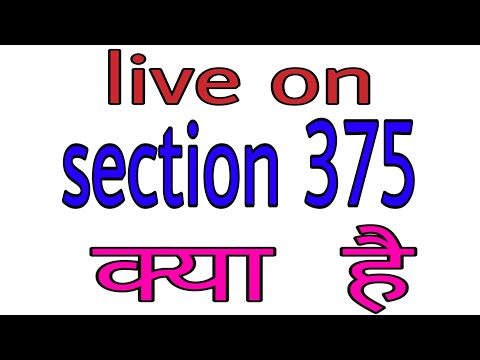 Live On Section 375 क्या  है Mp3