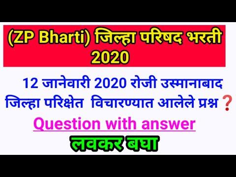 (ZP Bharti) नागपूर जिल्हाचे Hall tickets आले 👉   जिल्हा परिषद भरती 2020 #ZPBharti from YouTube · Duration:  2 minutes 42 seconds