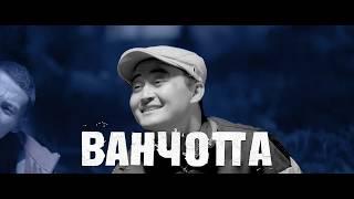 Ванчопа трейлер в Кинотеатре Россия www.cinema.kg