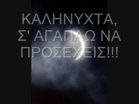 KALHNUXTA S AGAPAW NA PROSEXEIS.wmv