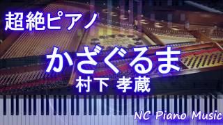 より原曲に近いピアノ+ドラムsとピアノのみがあります、お好きな方をど...