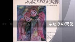 ふたりの天使 /  ダニエル・リカーリ  フルート演奏 thumbnail