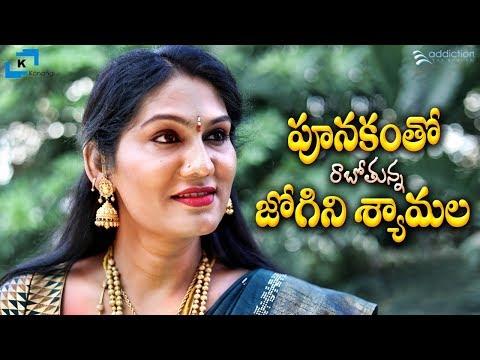 Jogini Shyamala Byte about Punakam Punakam Bonalu Song | Jogini Shyamala | Konangi Entertainments