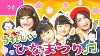 【♪うた】うれしいひなまつり〈キッズボンボン×Hane & Mari's World Japan Kids TVコラボ〉【手あそび・こどものうた】 thumbnail