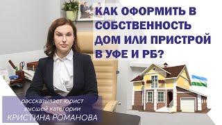 как оформить дом или пристрой в собственность ?