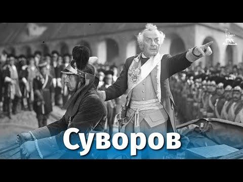 Суворов