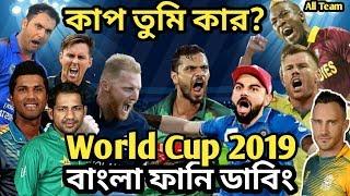 ICC CRICKET WORLD CUP 2019 | ICC World cup all team Bangla Funny Dubbing 2019 | Sure Binodon