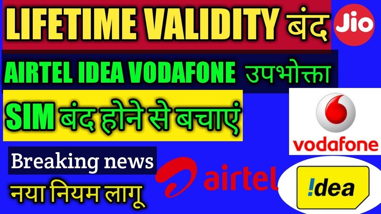 Jio effects / airtel idea vodafone Lifetime validity ends/ Sim बंद होने से  बचाएं recharge conditions