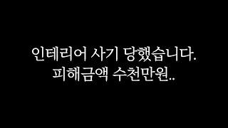 인테리어 사기+하루 월세150만원+민원신고 100건+영…