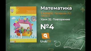 Урок 32 Задание 4 – ГДЗ по математике 1 класс Петерсон Л.Г. Часть 2