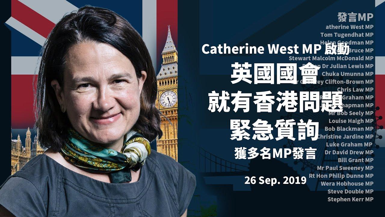 Catherine West MP | 英國國會就有香港,他在《金融時報》撰文,中英關係及BNO方向 | Dominic Raab | 20 Jul. 2020 - YouTube