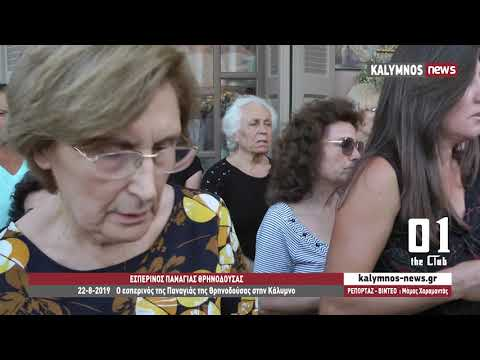 22-8-2019 Ο εσπερινός της Παναγιάς της Θρηνοδούσας στην Κάλυμνο