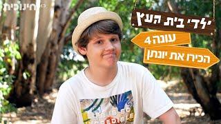 ילדי בית העץ | עונה 4 | הכירו את יונתן | בקרוב
