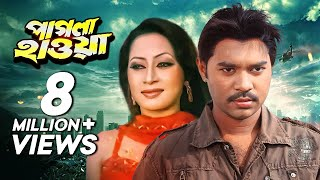 Pagla Hawa - পাগলা হাওয়া | Bangla Movie | Kazi Maruf, Kazi Hayat, Eka, Shreya MP3