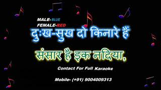 KARAOKE OF SANSAR HAI EK NADIYA HINDI LYRICS