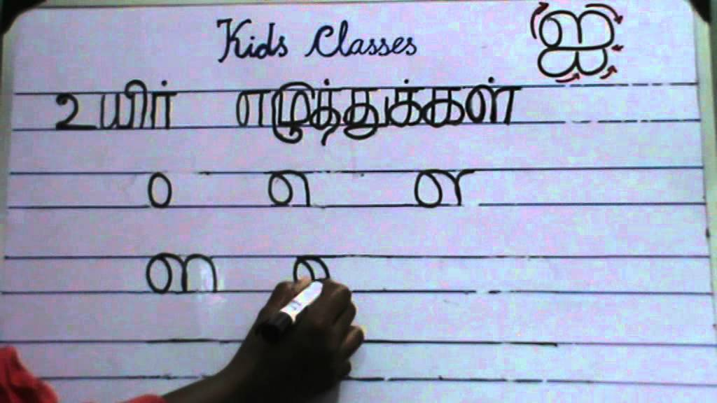 how to write tamil how to write tamil letters kids classes expocarfo Image collections