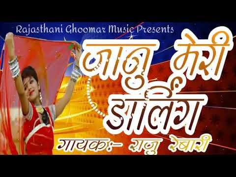 Marwadi DJ Song|Sonu Meri Darling/Janu Meri जाने| Marwadi Full HD Singer / Raju Rabari, REBARI MUSIC