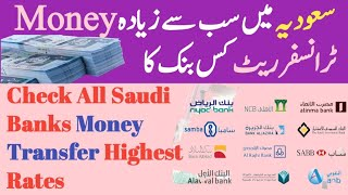 All Saudi Banks Currency Exchange rates and Transfer Charges || Check All Saudi Banks Transfer Rates