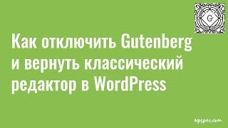 Как отключить Gutenberg и вернуть классический редактор в WordPress
