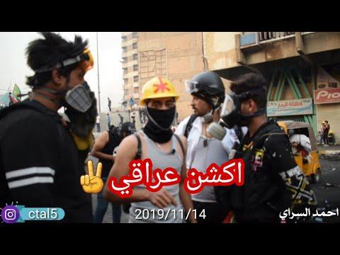 اكشن العراق من المظاهرات وتم القاء القبض على جندي من الشغب وفرحة المتظاهرين بفوز المنتخب احمد السراي