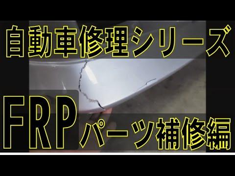 FRPのエアロパーツ補修完全解説動画