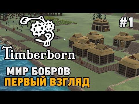 Timberborn #1 Мир бобров (первый взгляд ALPHA Version)
