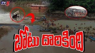 దొరికిన గోదావరి బోటు | Godavari Boat Incident