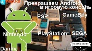 Превращаем Android в игровую консоль
