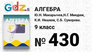 № 430- Алгебра 9 класс Макарычев