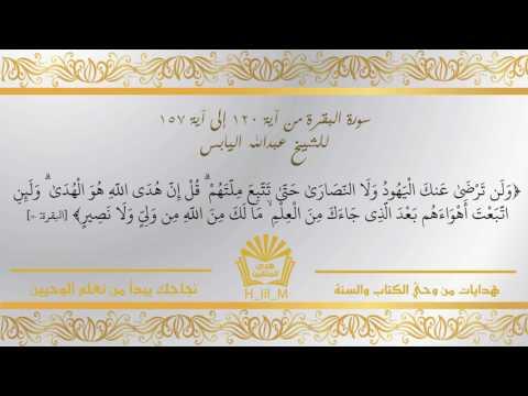 ولن ترضى عنك اليهود سورة البقرة من 120 إلى 157 للشيخ عبدالله اليابس Youtube