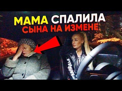 МУЖ катается в машине со мной, а дома БЕРЕМЕННАЯ ЖЕНА!!! / Vika Trap
