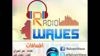 سلمان علي المسافات radio waves