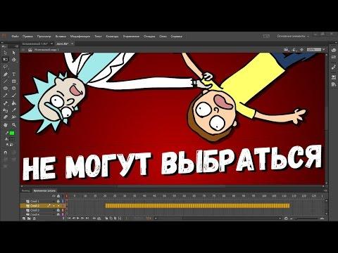 РИК И МОРТИ ЗАСТРЯЛИ ВО ФЛЕШЕ (делаем мультик в Adobe Flash Pro)
