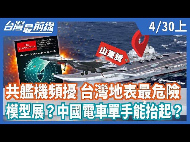 共艦機頻擾 台灣地表最危險  模型展?中國電車單手能抬起?【台灣最前線】2021.04.30(上)