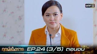 ฤกษ์สังหาร | EP.24 (3/5) ตอนจบ | 12 พ.ย. 62 | one31