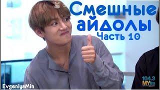 KPOP| СМЕШНЫЕ АЙДОЛЫ | TRY NOT TO LAUGH CHALLENGE | FUNNY MOMENTS KPOP BTS EXO GOT7
